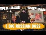 Big Russian Boss в офисе Burger King презентует Чикен Филе