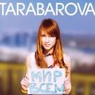 Светлана Тарабарова - Вьюга
