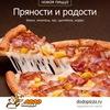 Додо Пицца Майкоп. Доставка пиццы