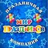 МИР ПраздникОв | Чебоксары | Новочебоксарск