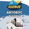 автобус в Шерегеш