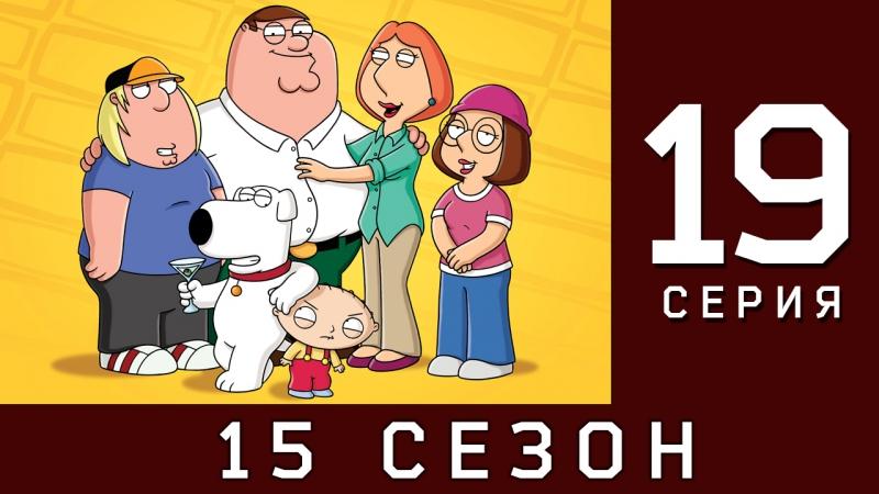 Гриффины - Family Guy 15x19