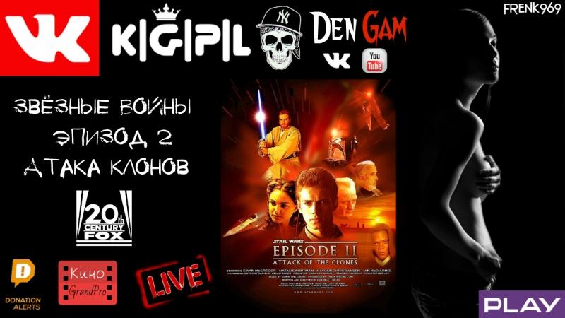 VK K G P L Фильм Звёздные Войны Эпизод 2 Атака Клонов