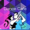 Dance Cafe - Школа танцев в Минске. Парные танцы