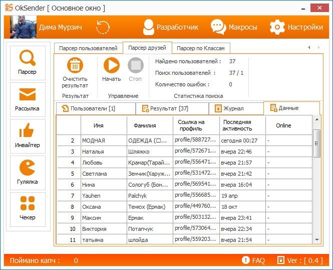 OkSender – программа для продвижения в социальной сети Одноклассники | [Infoclub.PRO]