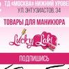 Lucky Laki   Чебоксары