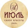 Салон красоты «Июль», Екатеринбург