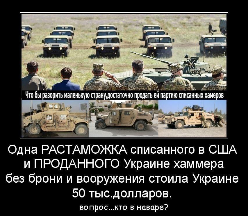 демотиваторы украина для нато успешно начала