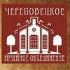 Череповецкое музейное объединение