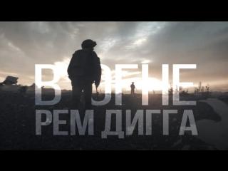 Премьера. Рем Дигга - В огне