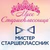 Миссстаршеклассница Вологда