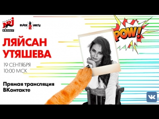 Ляйсан Утяшева на Радио ENERGY