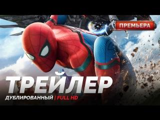 DUB | Трейлер №3: «Человек-Паук׃ возвращение домой / Spider-Man׃ Homecoming» 2017