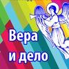 """Летняя школа """"Вера и Дело"""" 2017"""