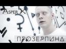 ASPER X - Прозерпина (Премьера 2017!)
