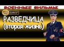 Фильмы о разведке РАЗВЕДЧИЦА . Военные фильмы 2017