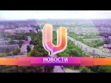 Новости UTV. День открытых дверей в отделе МВД России по г. Салавату.