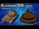 WoT Blitz Обзор на Пылающий WZ - ПЫЛАЮЩИЙ ПЕРДАК