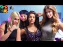 IISuperwomanII - Тайны дамской уборной (Inanna Sarkis, Hannah Stocking, Lele Pons)