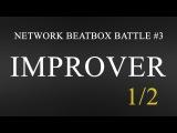 IMPROVER 12 NETWORK BEATBOX BATTLE #3