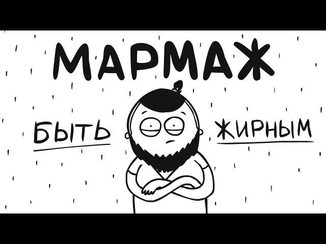 МАРМАЖ БЫТЬ ЖИРНЫМ анимация