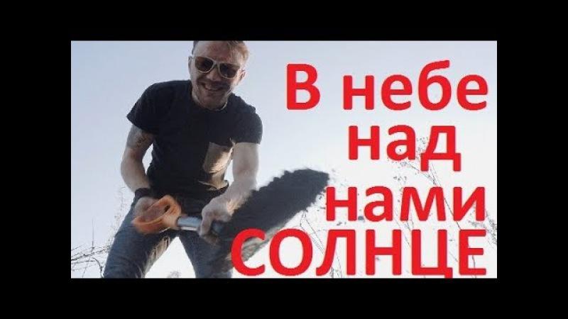 Gizmo - В небе над нами Солнце (Official music video)