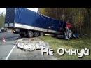 Не Очкуй! Жесткие Аварии с грузовиками!