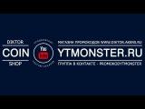 Промокоды Ytmonster.ru для раскрутки канала Youtube. Раскрутка и продвижение видео на юту...