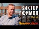 ВСЕ БИЗНЕС СЕКРЕТЫ Виктора Ефимова Ректор СПбГАУ ЧеловекДела
