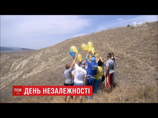 Попри ризик потрапити за ґрати кримці привітали Україну з Днем Незалежності