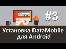 Видео 3 Установка DataMobile для Android Работа с DataMobile
