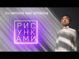 Ustinova feat. DJ Groove - Рисунками (Official Audio 2017)