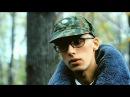 Шнур- Военная ДМБ-Shnur Сергей Шнуров группа Ленинград Exclusive Новинка