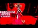 Оля Полякова Цветочек аленький Большое ШОУ Дворец Украина 19 11 16