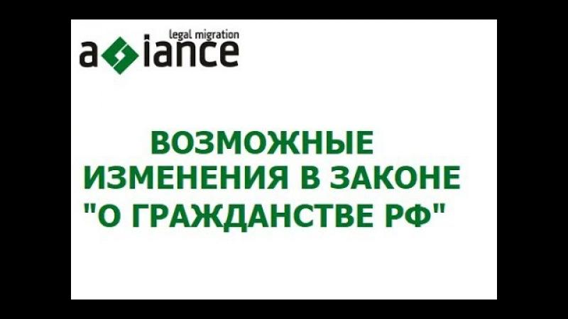 Возможные изменения в законе О Гражданстве РФ