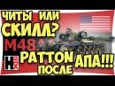 M48A1 Patton После АПА ★ WOT Рекорды ►►► Потный Колобанов