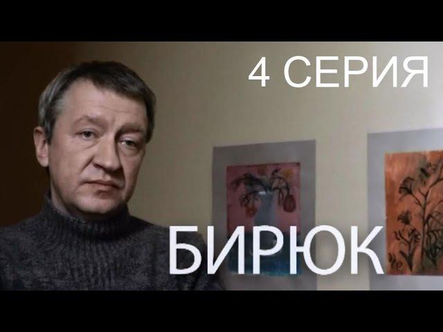 Бирюк 4 серия (2014)