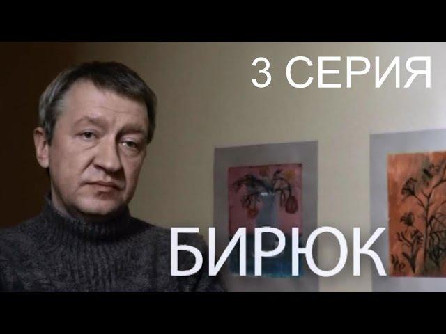 Бирюк 3 серия (2014)