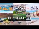 Fly-Ural - Итоги весны 2016 showreel 2016