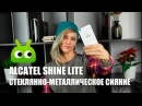 Обзор Alcatel Shine Lite