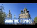 Уроки Трезвости в Кожевниках Занятие 1 23 09 2016