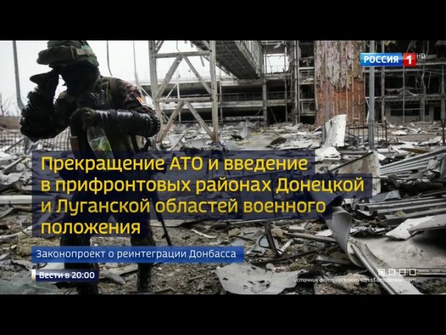 Вести.Ru: Мир через войну: Порошенко перед визитом в США затеял новую игру по реинтеграции Донбасса