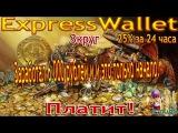ExpressWallet. 25 за 24 часа. Иду на 3 круг. За 2 дня заработал 6 000 рублей.Платит!