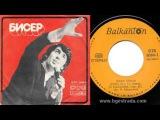 Бисер Киров - Дъжд (1974) аудио
