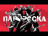 BRUTTO - ПАПЯРОСКА Official Music Video