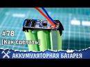 Как перевести шуруповёрт на литиевые аккумуляторы сварка аккумуляторов в батарею