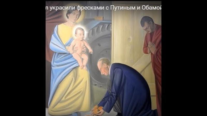 Путин преклонил колено пред Божественным Сыном батьки Лукашенко