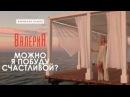 Валерия - Можно я побуду счастливой Премьера клипа, 2017