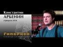 Константин Арбенин. Гиперион , 06.02.16