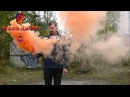 Оранжевый дым Смок Фонтан-1 (Smoke Fountain)